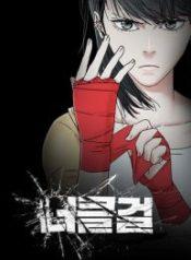 knuckle-girl