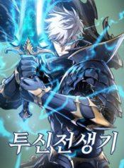 reincarnation-of-the-suicidal-battle-god